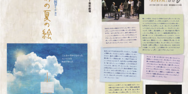 「原爆の絵」の取り組みをモデルにした舞台劇   青年劇場「あの夏の絵」