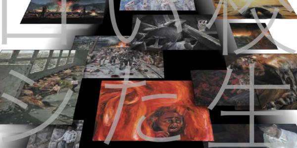 高校生が描いたヒロシマ 原爆の絵画展  開催。