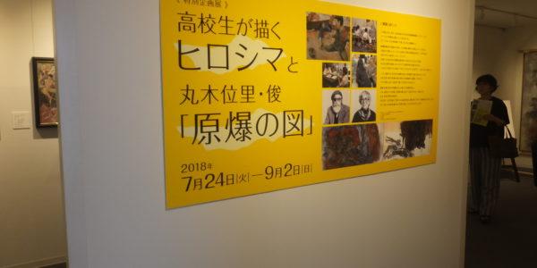 ピースあいち企画展「高校生が描くヒロシマと丸木位里・俊『原爆の図』」トークイベント