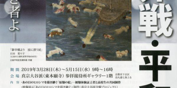 「第19回 非戦・平和展」で原爆の絵が展示されました