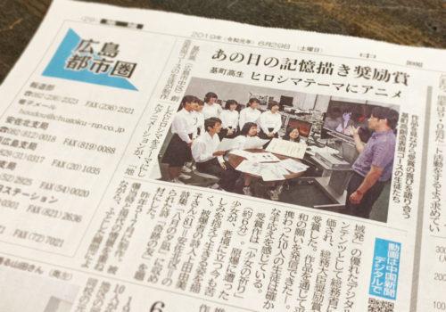 「平和のアニメーション総務大臣奨励賞受賞」中国新聞 朝刊で紹介していただきました。