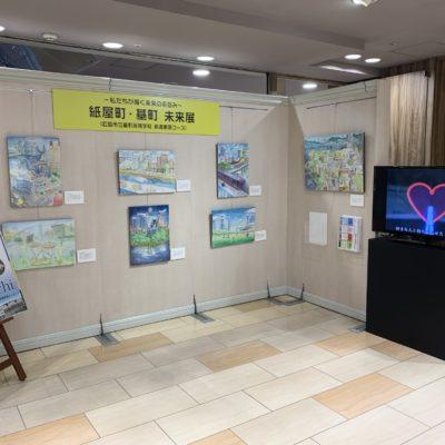 SOGO広島店本館10階で「未来の紙屋町」の展示が行われました
