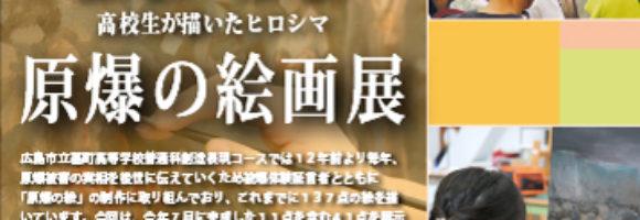 「高校生が描いたヒロシマ 原爆の絵画展(広島国際会議場)」開催のご案内