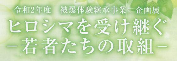 広島市立中央図書館企画展「ヒロシマを受け継ぐー若者たちの取組ー」ご案内