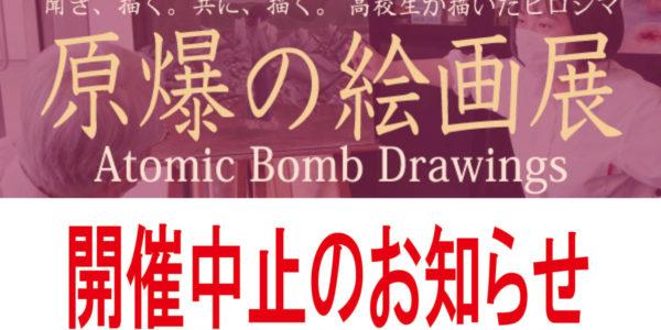 「高校生が描いたヒロシマ 原爆の絵画展(広島国際会議場)」開催中止について
