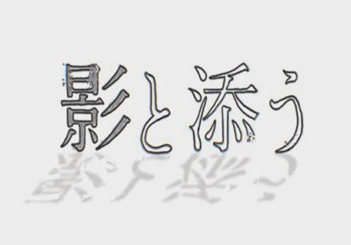 平和のアニメーション「影と添う」 配信を開始しました
