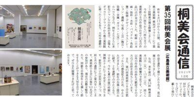 基町高校美術部OB「桐美会」通信(2021年1月号)