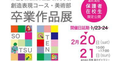 第20回 創造表現コース・美術部卒業作品展の開催延期について