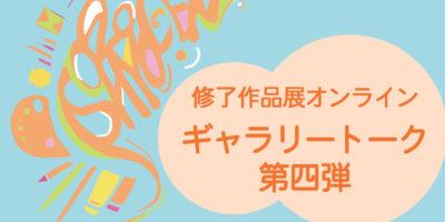 【修了作品展オンライン】ギャラリートークを配信します(第四弾)