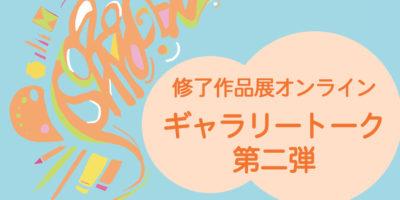 【修了作品展オンライン】ギャラリートークを配信します(第二弾)