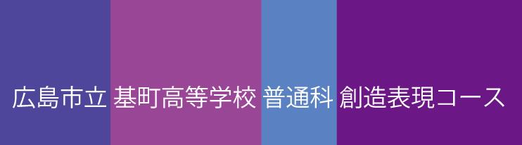 広島市立基町高等学校 普通科 創造表現コース