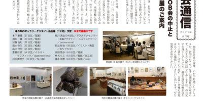 基町高校美術部OB「桐美会」通信(2021年6月号)