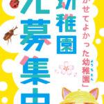 広島市立幼稚園_のぼりデザイン