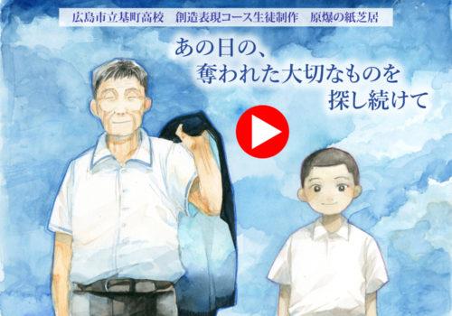 原爆の紙芝居(動画版)を公開しました。