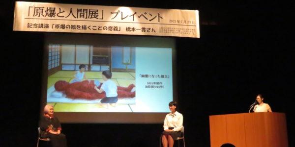 仙台「原爆と人間展」