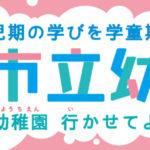 広島市立幼稚園_横断幕デザイン